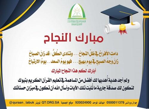 إهداء بمناسبة التخرج
