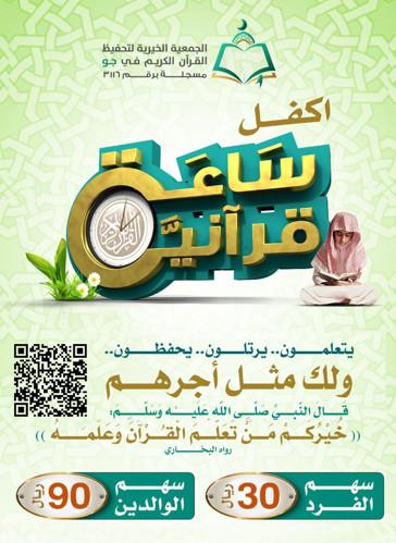 كفالة ساعة قرآنية