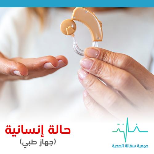 حالة إنسانية: توفير جهاز سماعة طبية