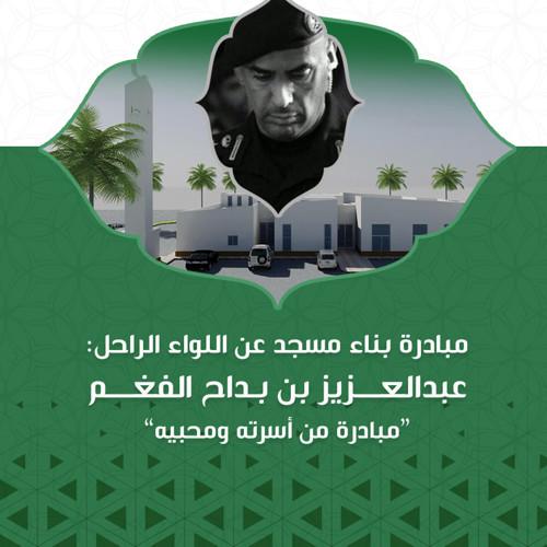 مشروع بناء مسجد  عن الراحل اللواء عبدالعزيز بن بداح الفغم -رحمه الله-