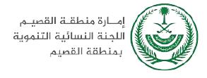 شراكة مع اللجنة النسائية التنموية بجامعه القصيم