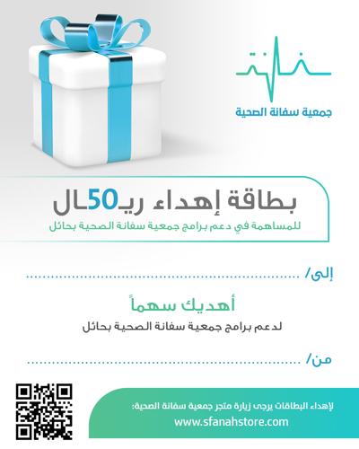 بطاقة إهداء (50)
