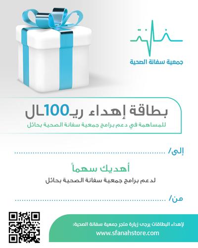 بطاقة إهداء (100)