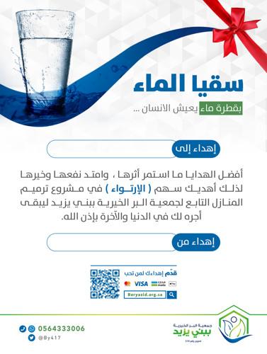 إهداء سقيا الماء