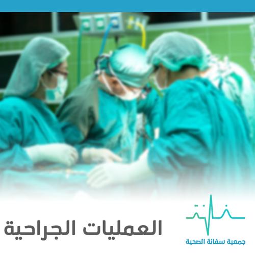 دعم العمليات الجراحية