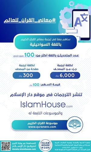 تبرع لترجمة معاني القرآن الكريم باللغة السواحيلية