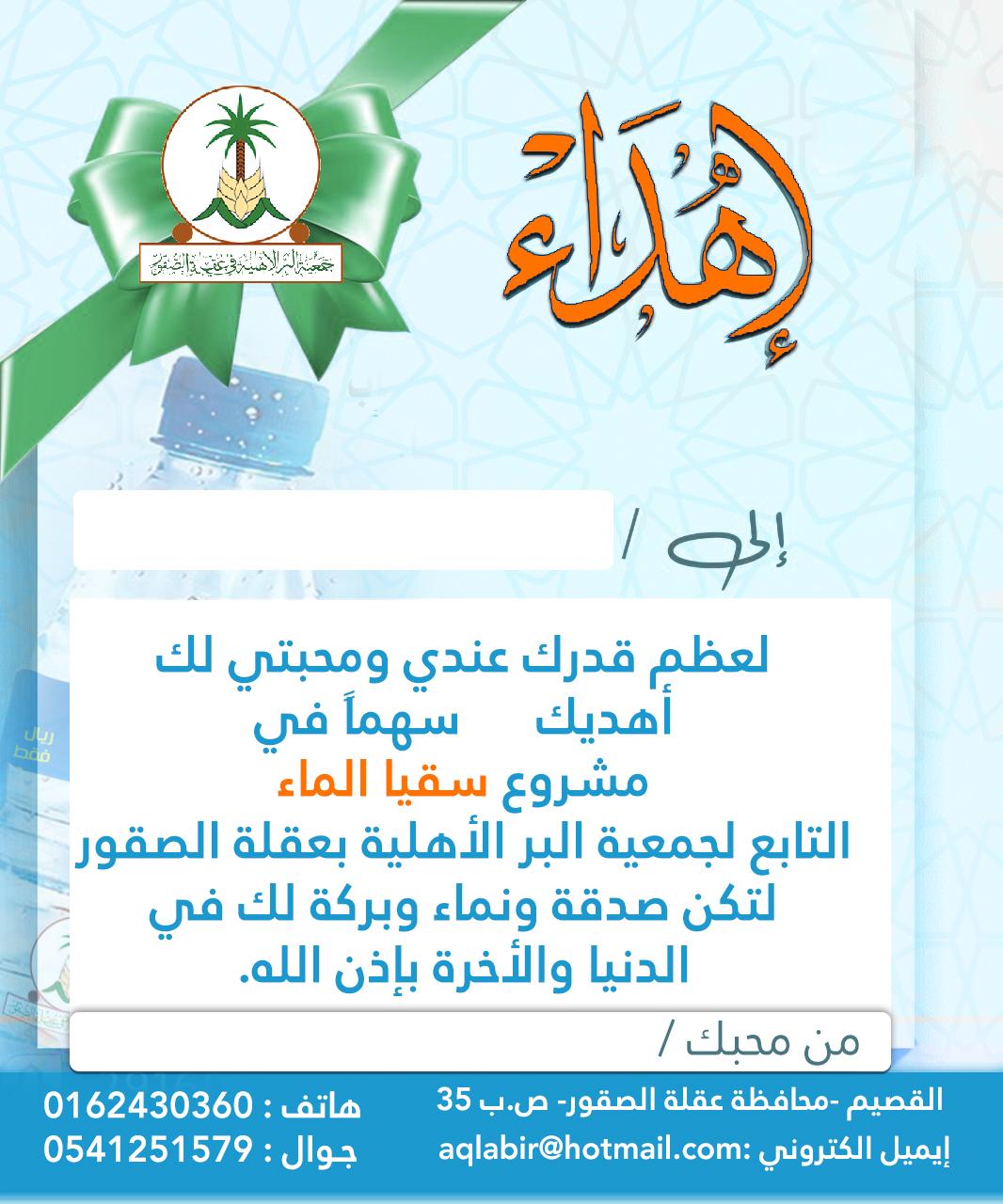 جمعية البر الأهلية بمحافظة عقلة الصقور سقيا الماء