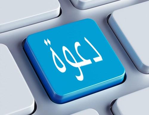 الدعوة الإلكترونية