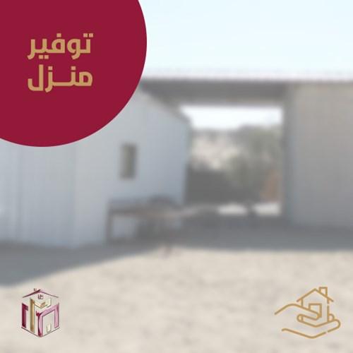 ساهم معنا ببناء وحدة سكنية لمستفيد من ذوي الاحتياجات الخاصة بمحافظة الأمواه  حالة رقم (201001)