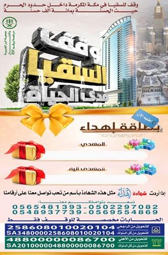 جمعية البر الأهلية بمحافظة الشنان الإهداءات