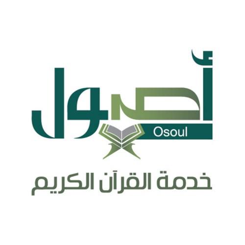 تبرع لخدمة القرآن الكريم