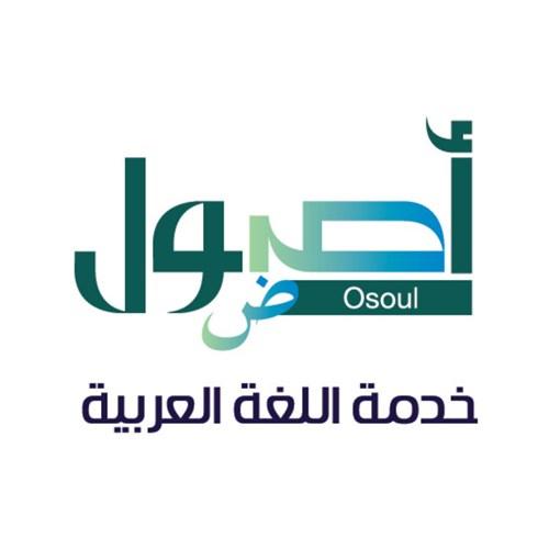 تبرع لخدمة اللغة العربية