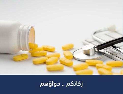 هنا نستقبل الزكاة لتأمين أدوية المرضى