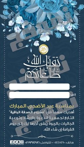بطاقة إهداء لمن تحب