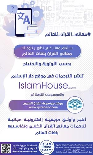 تبرع لتطوير ترجمة معاني القرآن الكريم بلغات العالم