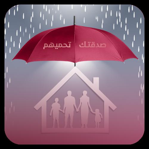 ساهم معنا للأسر المتضررة من الامطار بالعزل المائي لمنازلهم في منطقة عسير  حالة رقم (206001)