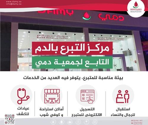 أول مركز مستدام للتبرع بالدم في منطقة القصيم