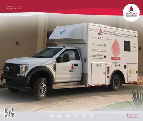 وقف عربة التبرع بالدم المتنقلة