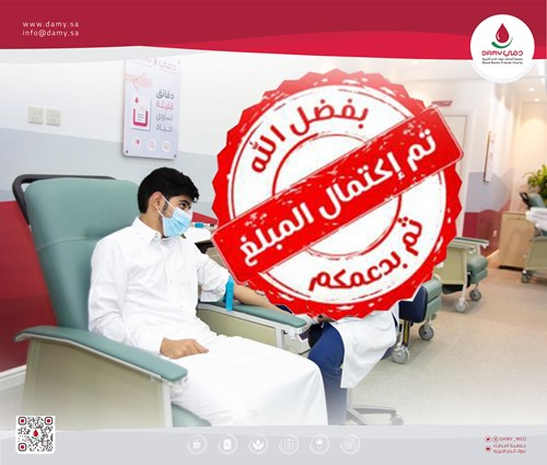 وقف مستلزمات طبية لمركز التبرع بالدم