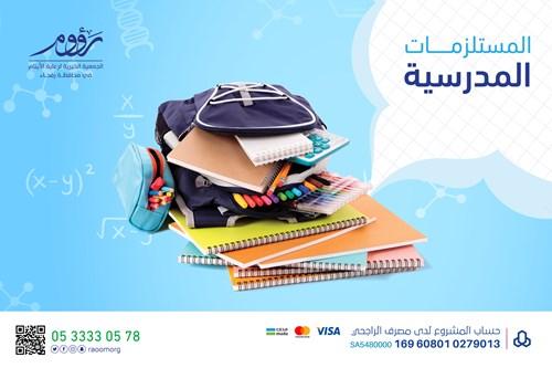 الحقيبة و المستلزمات المدرسية