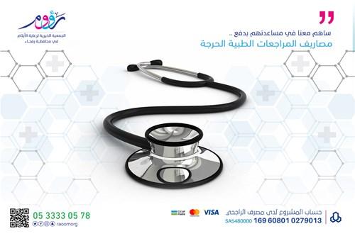 الإعانات الطبية