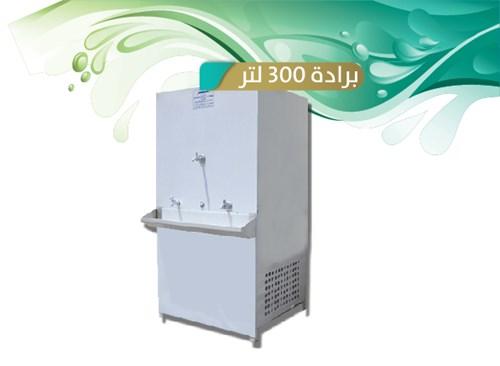 برادة ماء خارجية سعة (300) لتر