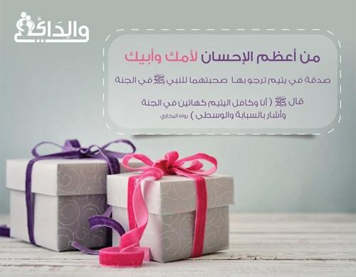 .هدية والِدَايّ .