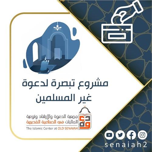 مشروع تبصرة لدعوة غير المسلمين