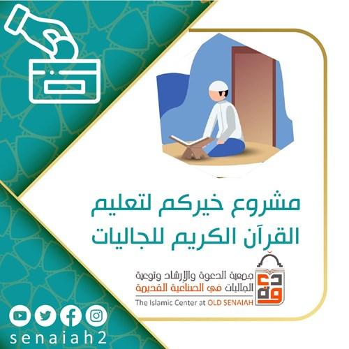 مشروع خيركم لتعليم القرآن الكريم