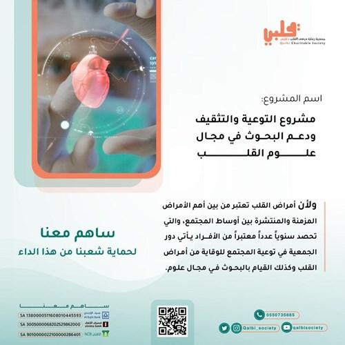 مشروع التوعية والتثقيف ودعم البحوث في مجال علوم القلب