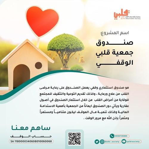 صندوق جمعية قلبي الوقفي