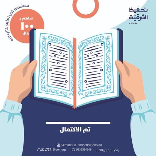مشروع علمني القرآن