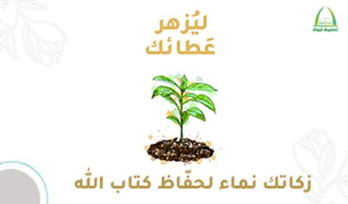 زكاتك لأهل القرآن
