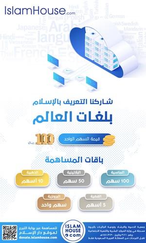 تبرع لتشغيل أكبر مرجع للتعريف بالإسلام بلغات العالم