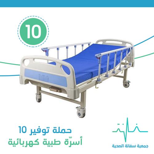 حملة توفير 10 أسرة طبية كهربائية