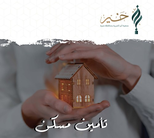 تأمين مسكن
