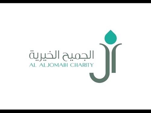 آل الجميح الخيرية