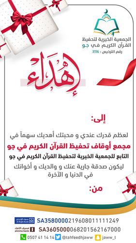 مجمع أوقاف تحفيظ القرآن الكريم في جو - إهداء عام