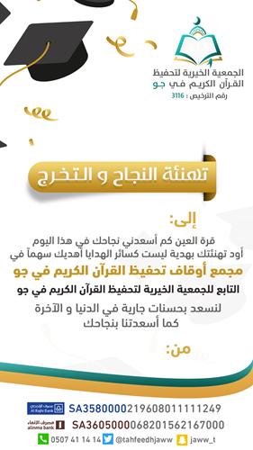 مجمع أوقاف تحفيظ القرآن الكريم في جو - هدية النجاح