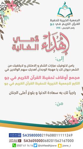 مجمع أوقاف تحفيظ القرآن الكريم في جو - هدية لأمي الغالية