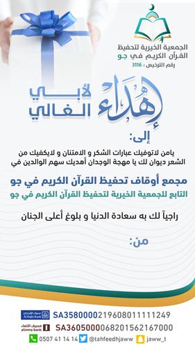 مجمع أوقاف تحفيظ القرآن الكريم في جو - هدية لأبي الغالي