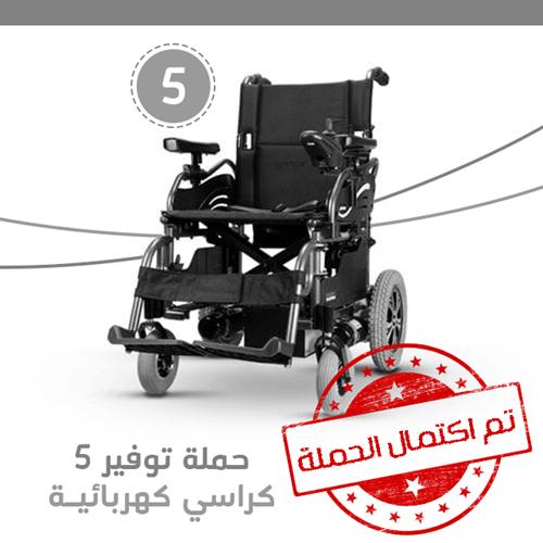 حملة توفير 5 كراسي كهربائية للمرضى العجزين وكبار السن
