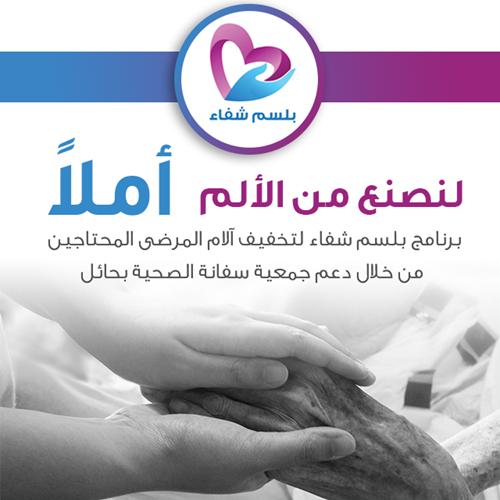 بلسم شفاء - لتخفيف آلام المرضى المحتاجين (مرحلة 1)