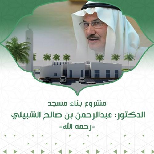 مشروع بناء مسجد الدكتور عبدالرحمن بن صالح الشبيلي - رحمه الله