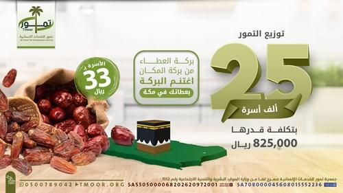 توزيع التمور في مكة المكرمة