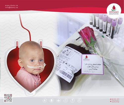 حملة آزرني لمرضى السرطان
