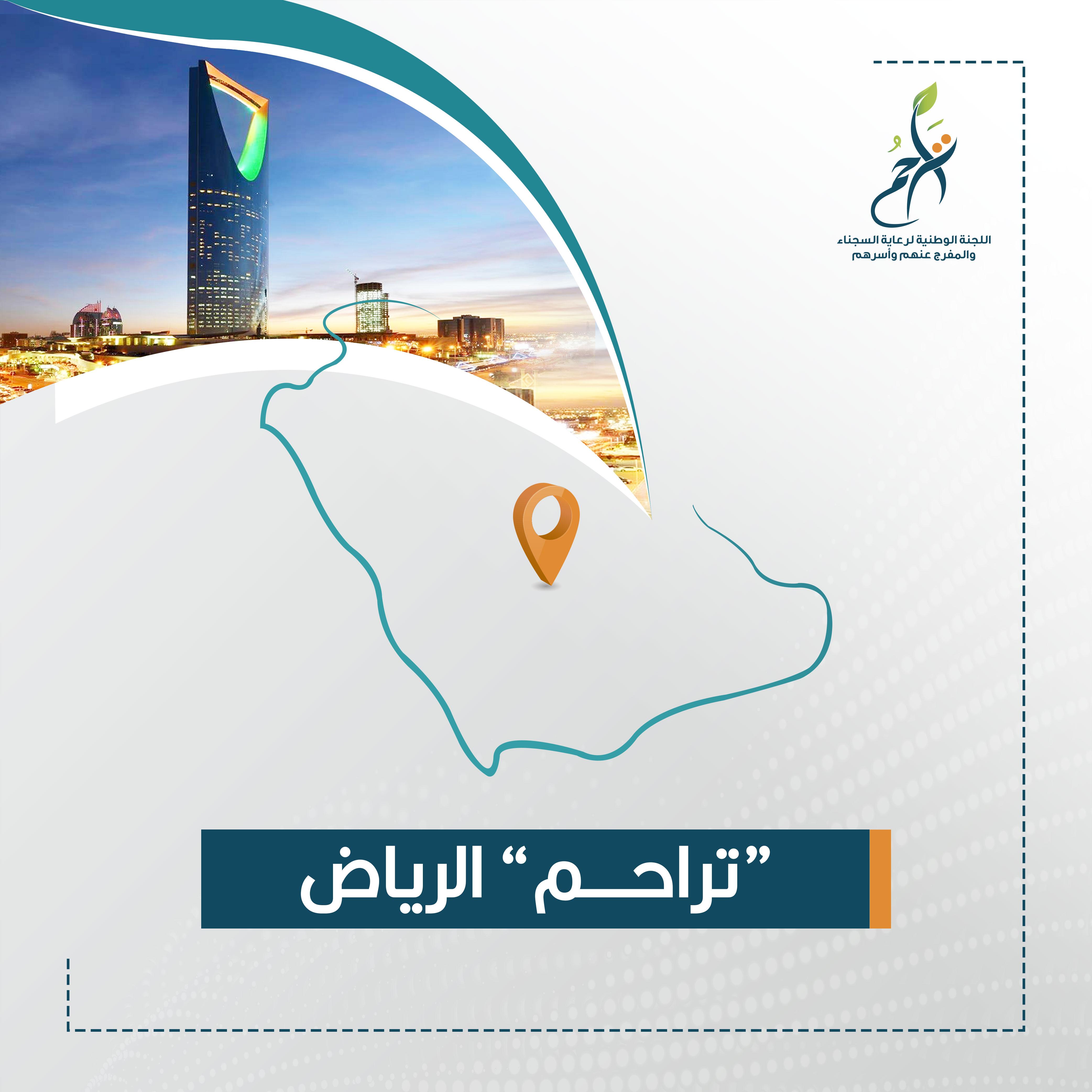 تراحم الرياض
