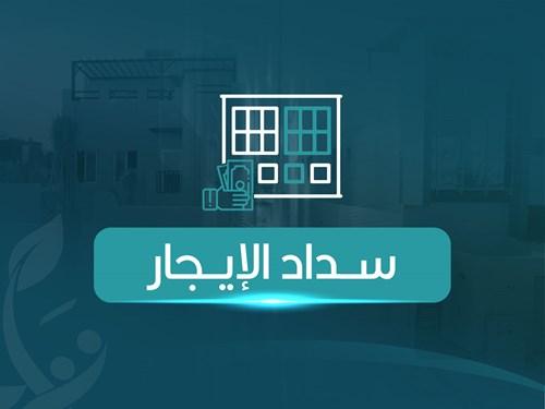 برنامج سداد ايجار المنازل