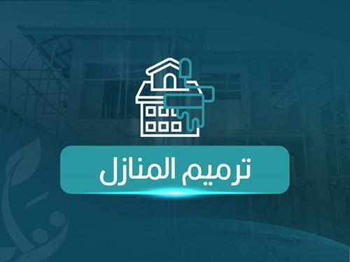 برنامج ترميم المنازل