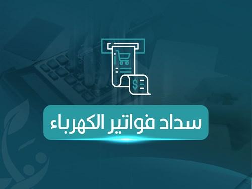 برنامج مبادرة سداد فواتير الكهرباء